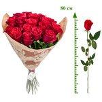 Букет красные розы 80 см высокие в Санкт-Петербурге